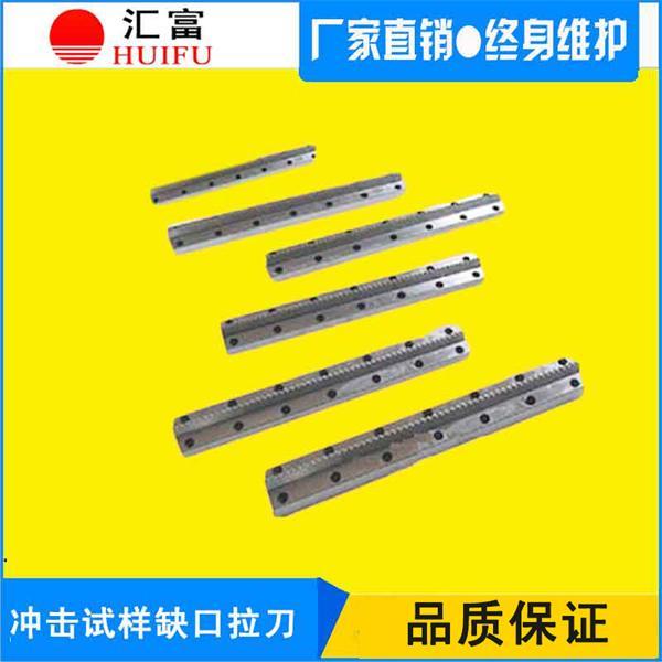 冲击试样缺口拉刀UV2mm国标美标_山东汇富拉刀生产厂家