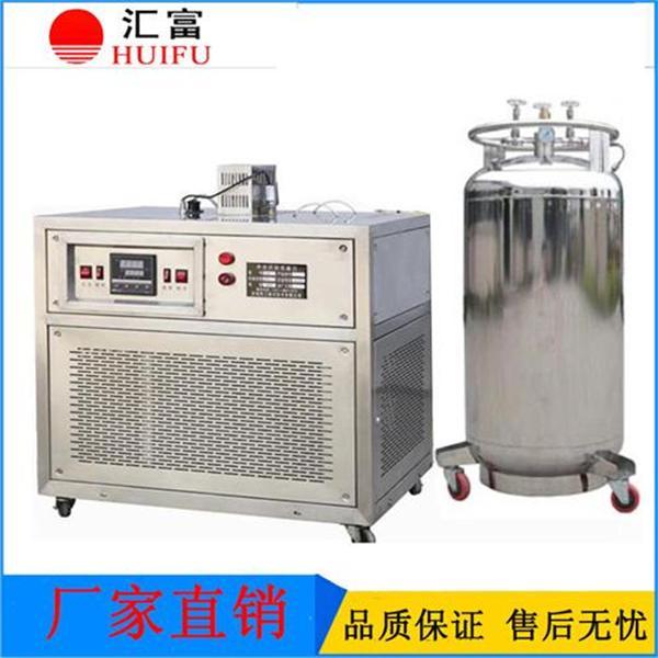 冲击试验低温槽价格_山东汇富零下196液氮低温仪