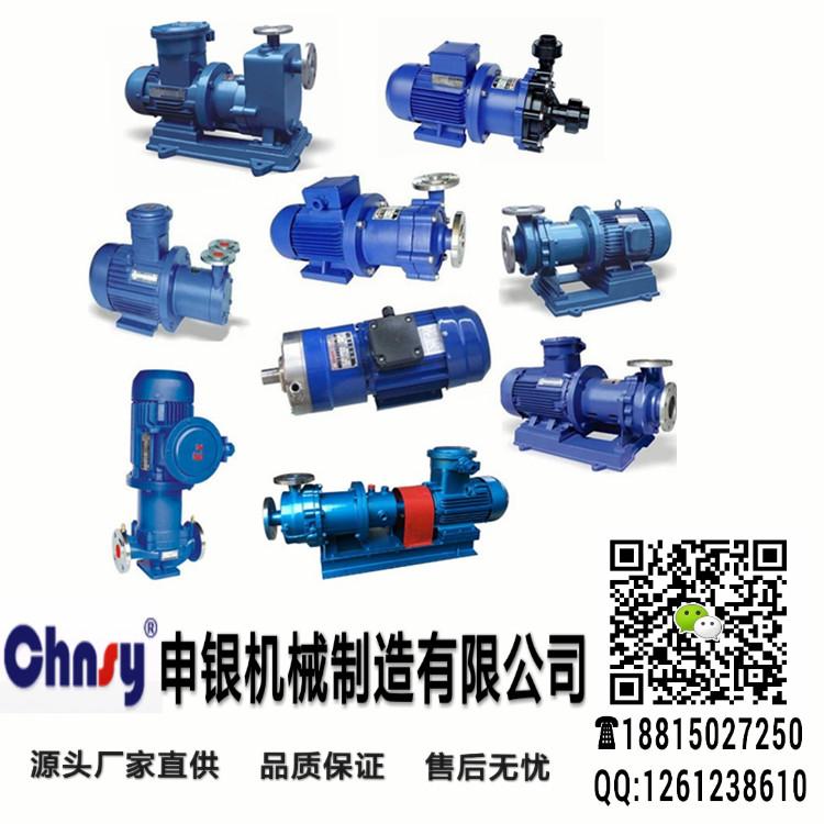CQ不锈钢磁力泵 耐腐蚀磁力泵 防爆磁力泵源头厂家