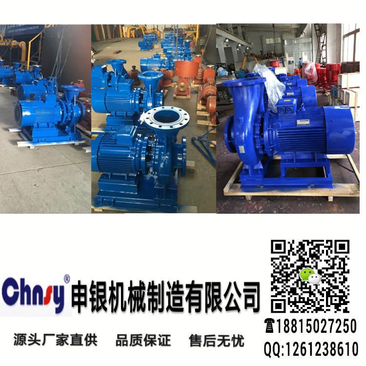 ISW卧式单级单吸管道离心泵 增压稳压泵 循环泵