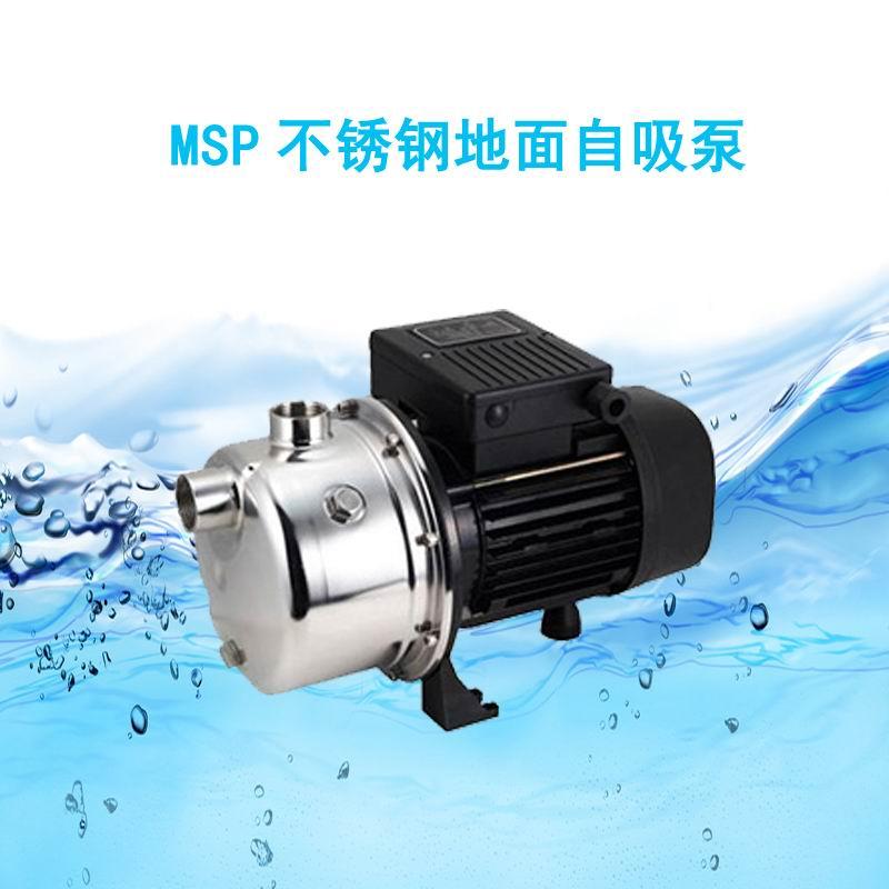MSP-550带9米吸程自吸增压泵