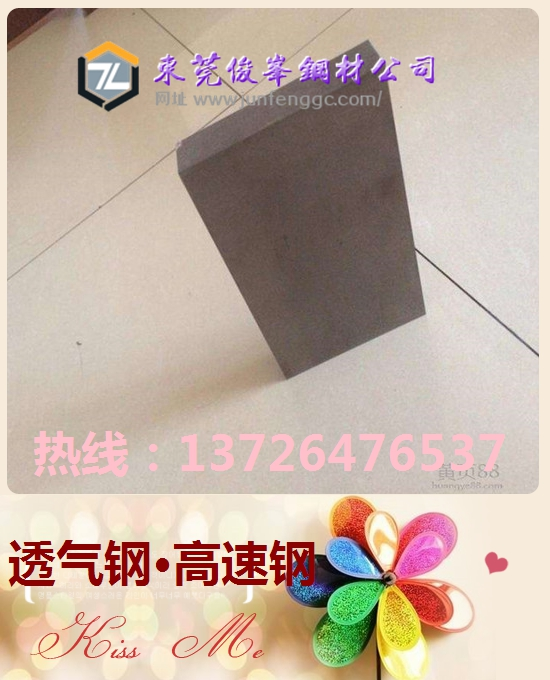钨系高速钢W6Mo5Cr4V2板料-|硬质合金