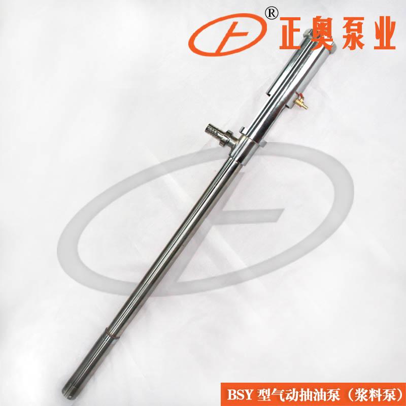 BSY型气动抽液泵(浆料泵)