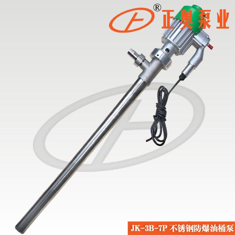 JK-3B-7防爆型电动油桶泵