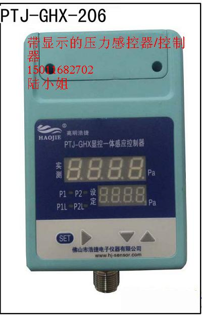 PID功能液位传感器