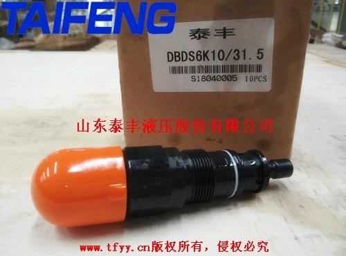 泰丰厂家直销泰丰DBDS直动溢流阀货源充足
