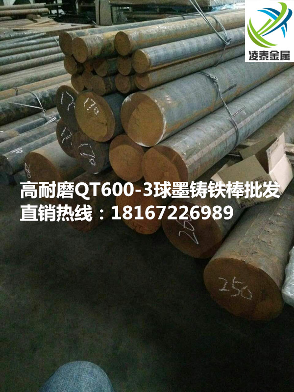 生铁棒批发 QT500QT400QT450铸铁棒料直销