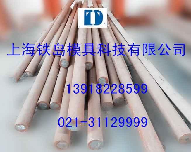 供应H13热作模具钢材料H13热作模具钢材料