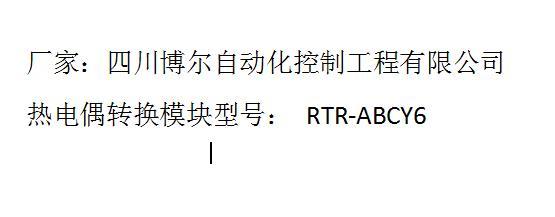 热电偶转换模块型号: RTR-ABCY6