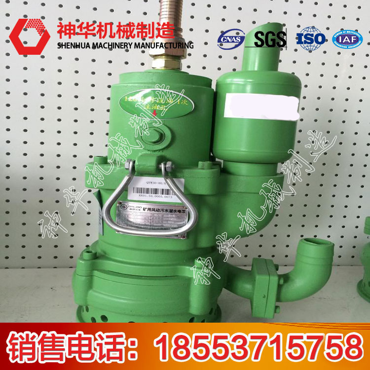 QYW70-60风动排沙排污潜水泵