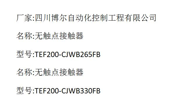无触点接触器 型号:TEF200-CJWB330FB