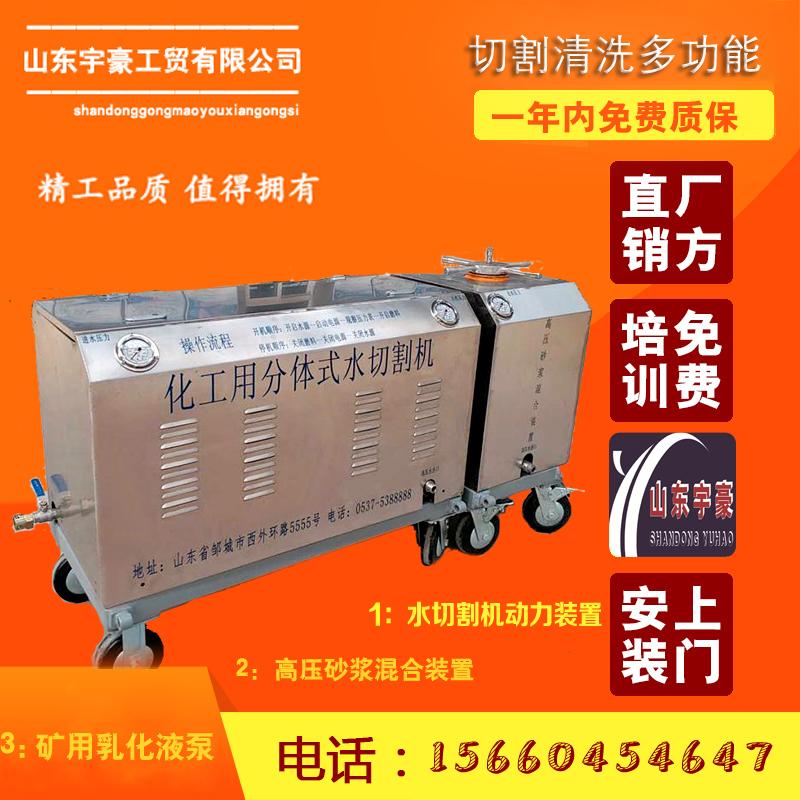 水切割机超高压便携化工用分体式油罐危险品处理多功能水刀