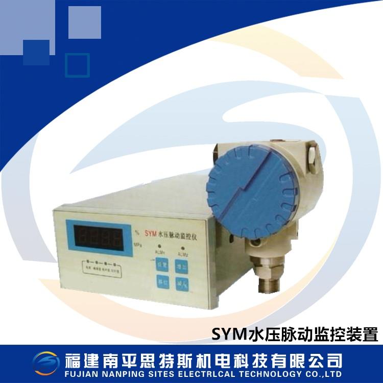 SYM水压脉动监控装置