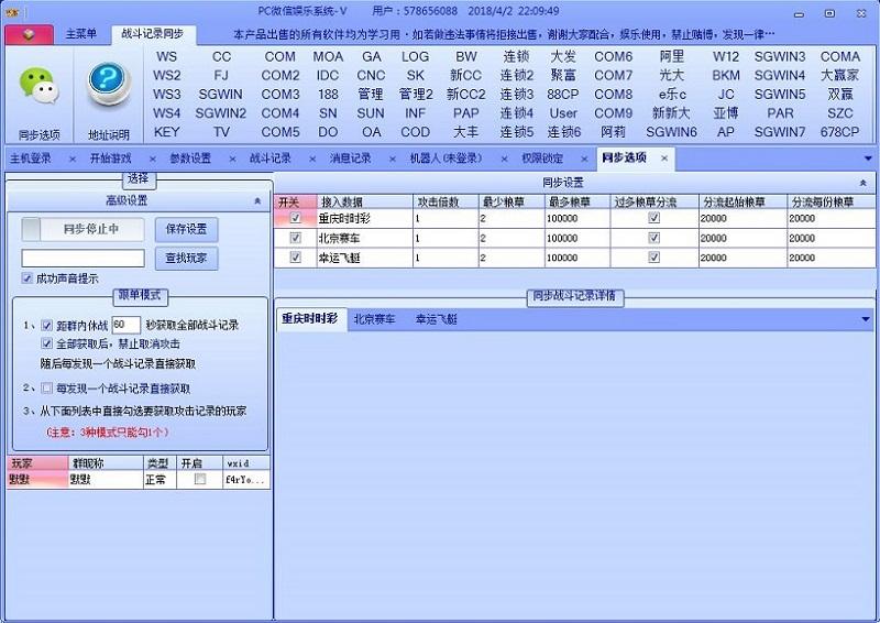 北京新能源赛车驱动机器人