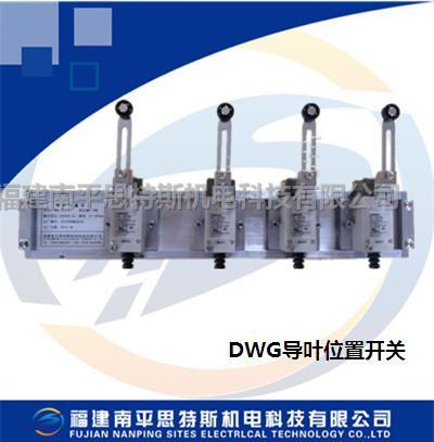 DWG导叶位置开关DWG-150-6