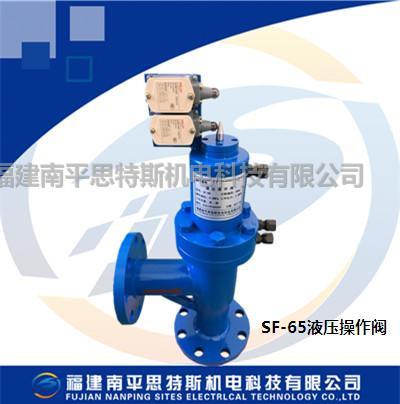 SF-300液压操作阀