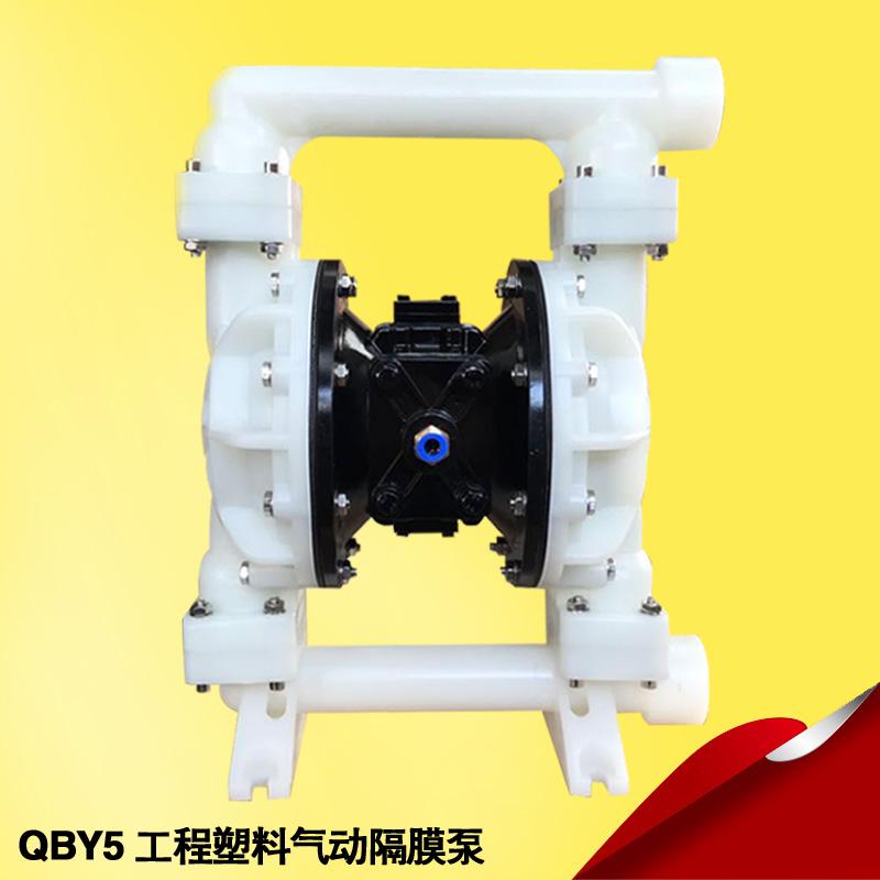 QBY5-F型塑料气动隔膜泵