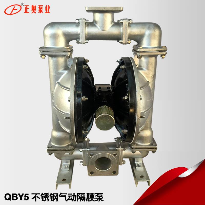 QBY5-80P型304不锈钢气动隔膜泵