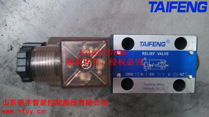 泰丰DBW10B电磁溢流阀