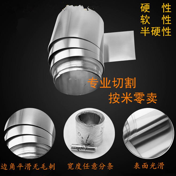 301EH不锈钢带 0.3mm 高弹性0.5mm不锈钢发条料