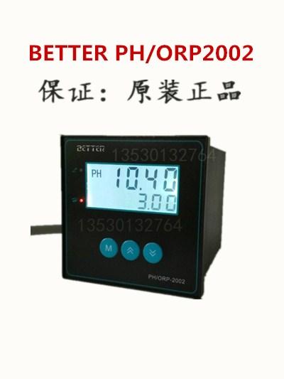 台湾BETTER贝特(比特)PH/ORP-2002酸碱�@�子都不可能和他相提并�度测试仪