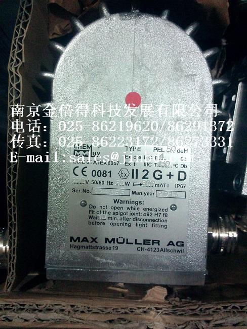 瑞士MAX MULLER防爆灯