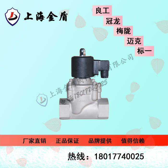上海金盾空气电磁阀 螺纹 法兰 焊接 沪工 标一 梅陇 冠龙
