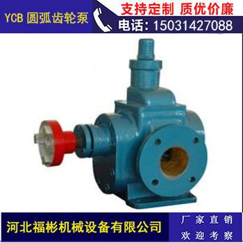 河北福彬机械供应YCB圆弧齿轮泵