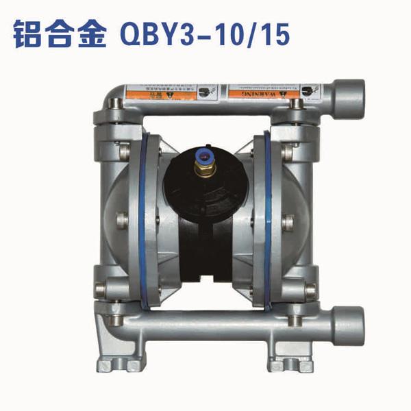 QBY铝合金气动隔膜泵厂家现货