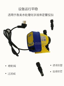 COPY电磁计量泵耐腐蚀加药泵小计量泵