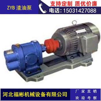 河北福彬机械供应ZYB渣油泵系列