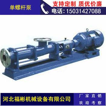 河北福彬机械供应G型单螺杆泵