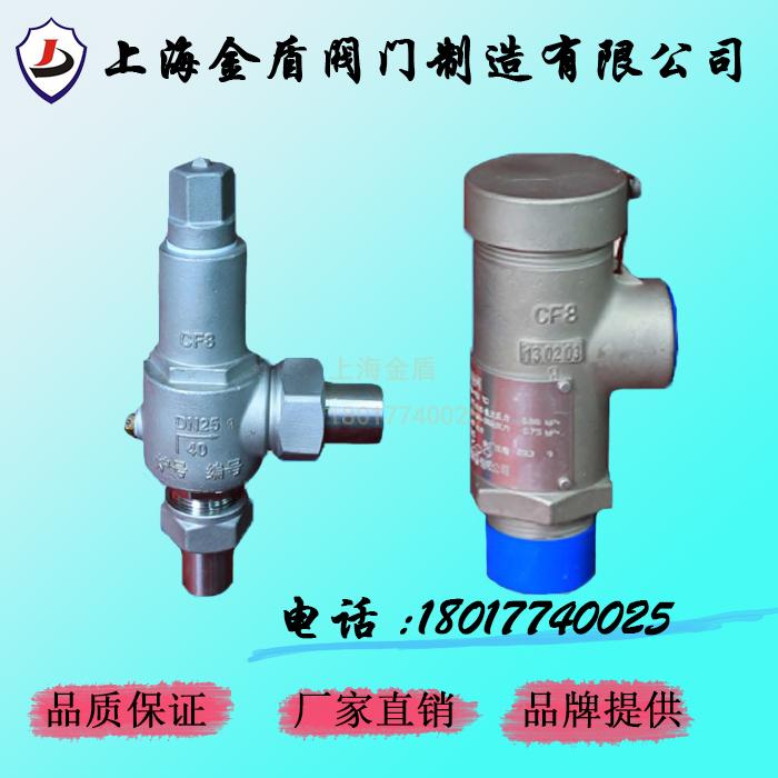 上海金盾DA21F低温全启式安全阀