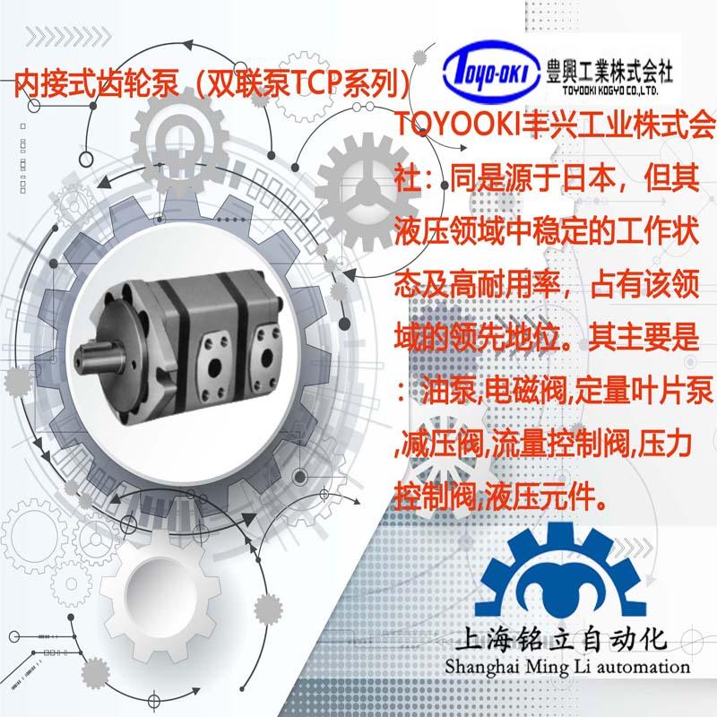 TOYOOKI/日本丰兴TCP系列内接式齿轮泵