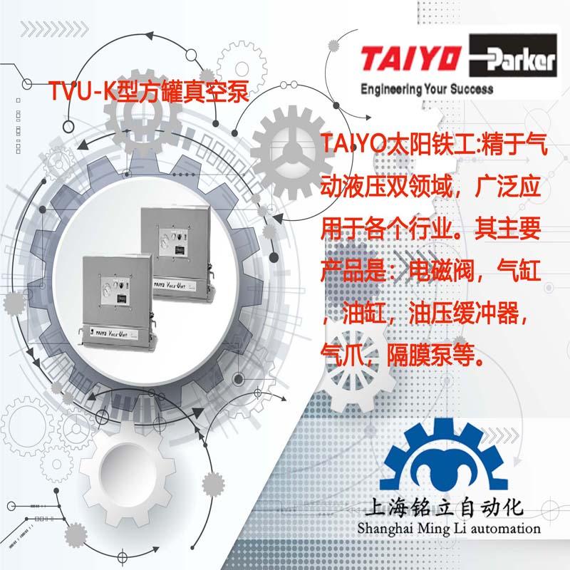 日本TAIYO/太阳铁工TVU-K型方罐真空泵