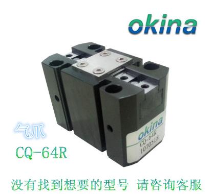 全新 原装 台湾 恒佑 OKINA 气动元件 气缸气爪 CQ 64R