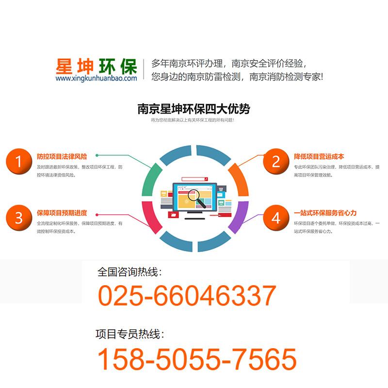 南京环评办理公司南京辐射环评公司哪家好