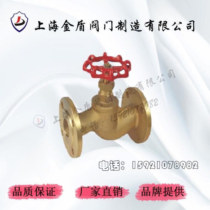 上海金盾黄铜法兰截止阀青铜截止阀止回阀J41