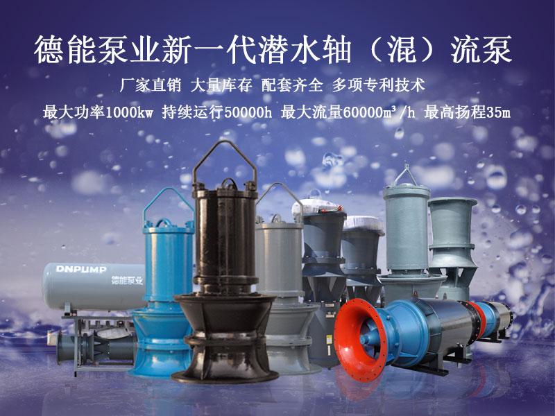 施工快速排水用大流量轴流泵选型