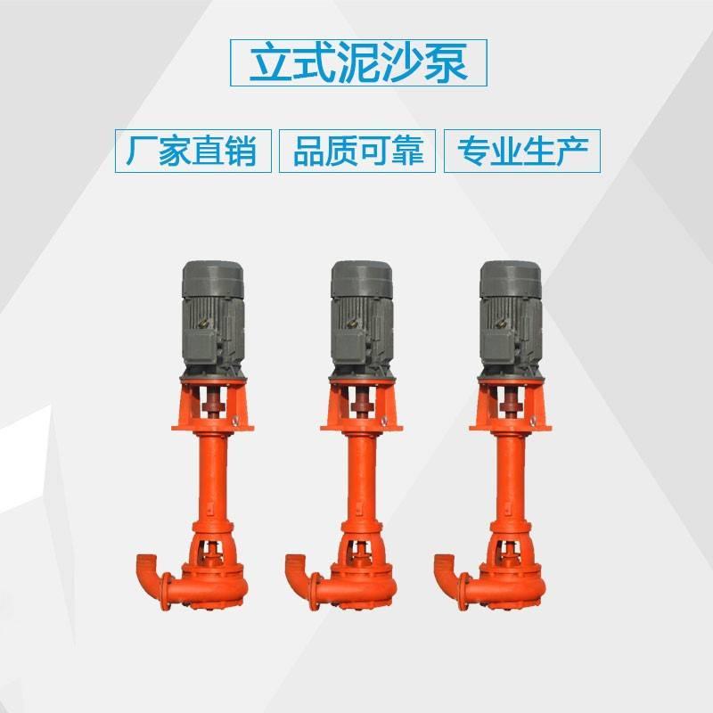 天津NSL泥沙泥浆泵杂质泵