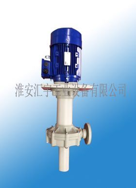 可空转立式液下泵