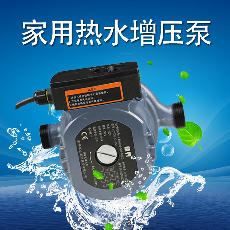 XPS32-8-180小型热水三档调速屏蔽泵