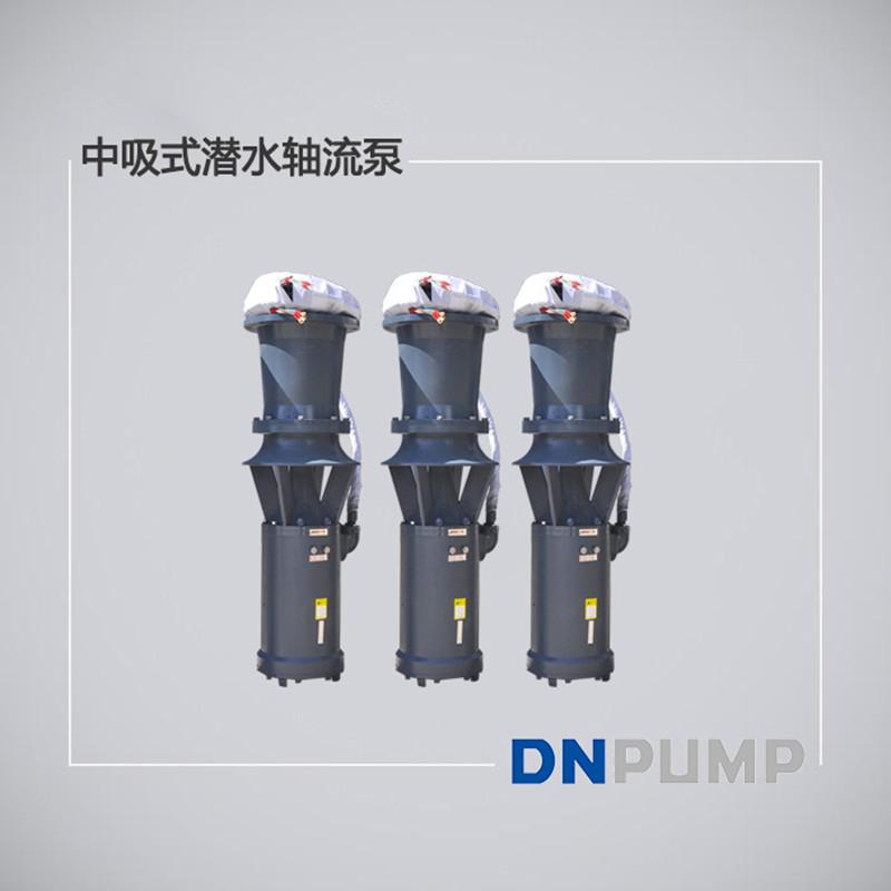 临时大流量排水设备-中吸式轴流泵