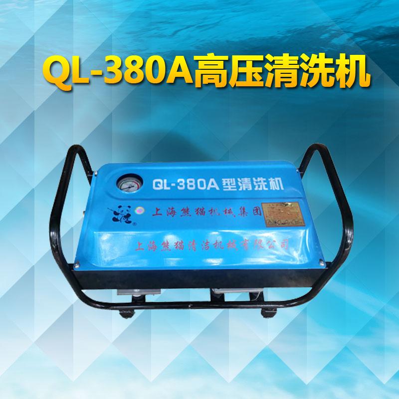 380型商用高压清洗机QL-380A熊猫牌家庭式洗车机