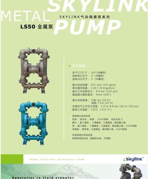 美国斯凯力气动隔膜泵LS40CS-AA-NE-PP