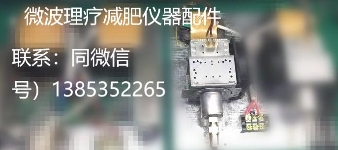 5D立体精雕仪燃脂塑形瘦身仪 微波配件 微波机芯