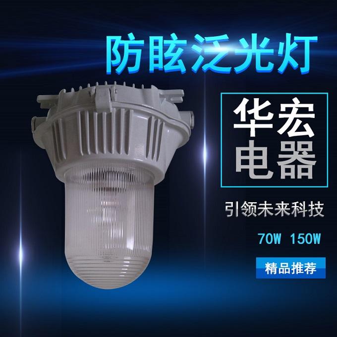 海洋王NFC9180 防眩泛光灯金卤灯三防灯70W150W
