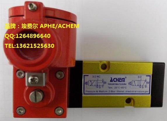 ALV510F3C5金色阀体ACHEM隔爆电磁阀