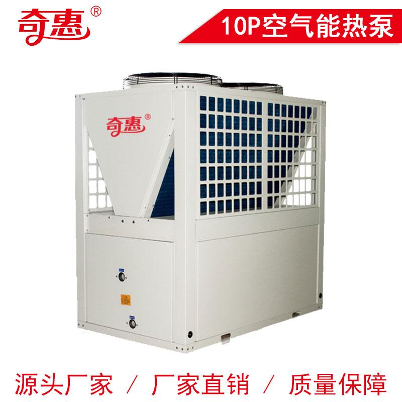 商用V型超低温空气能热泵/10匹热泵热水机组