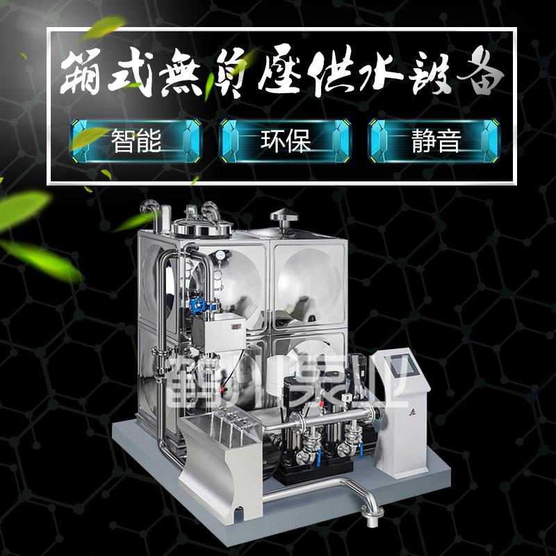 鹤川无负压供水设备变频恒压供水不锈钢多级离心泵